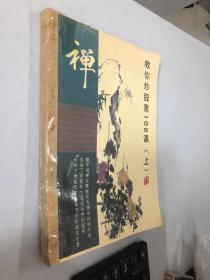 缠中说禅:教你炒股票108课(上)