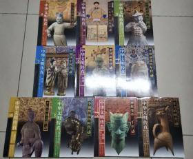 中华文明传真(全十册),