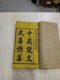 清木刻本《十岁能文式善诱集》1册