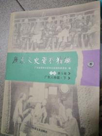 广东文史资料精编下编第5卷广东人物篇下