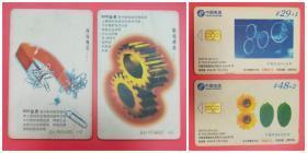 IC-G4《800业务》中国电信电话卡