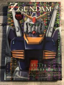 日版 高达 TVシリーズ機動戦士Zガンダムフィルムブック (パート1)  99年初版绝版不议价不包邮