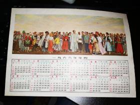 包老美品1966年民族大团结宣传画年画 16开罕见精品