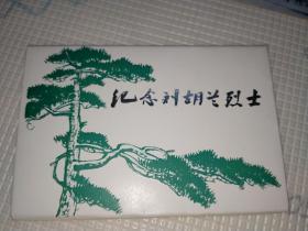 绝佳品相 明信片 纪念刘胡兰烈士10张全1974年一版一印山西人民出版社