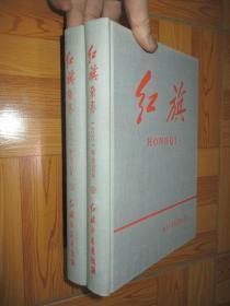红旗杂志(1961年 1-24) 【1961年合订本  上下】   16开,布面精装