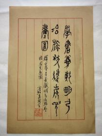 黄宾虹 手稿