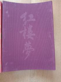 红楼梦(连环画收藏本)
