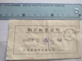 70年代购买邮票证明及电报费收据6张合售。