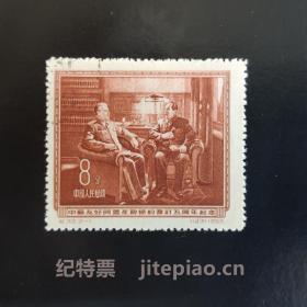 纪32邮票2-1 中苏友好同盟互助条约签订五周年纪念