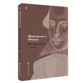 莎士比亚十四行诗——屠岸手迹