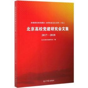 北京高校党建研究会文集