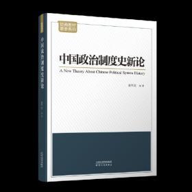 中国政治制度史新论
