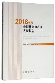 现货-2018年度中国林业和草原发展报告