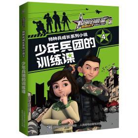 9787115519818-sn-少年兵团的训练课4 聪明的顺溜雄鹰小子2特种兵成长系列小说
