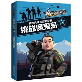 9787115519825-sn-挑战魔鬼岛3 聪明的顺溜雄鹰小子2特种兵成长系列小说