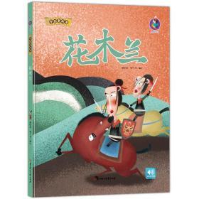 花木兰-中国老故事