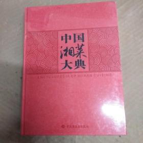 中国湘菜大典