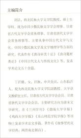 正版包邮  中国古代文学与丝路文化