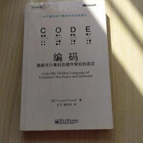 编码:隐匿在计算机软硬件背后的语言