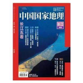 【长江专辑】中国国家地理杂志2019年10月总第708期 长江专辑