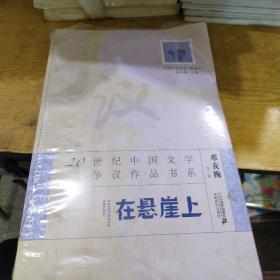 在悬崖上:20世纪中国文学争议作品书系