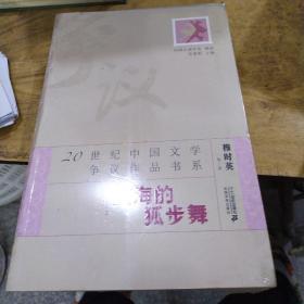 20世纪中国文学争议作品书系:上海的狐步舞