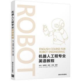 机器人工程专业英语教程