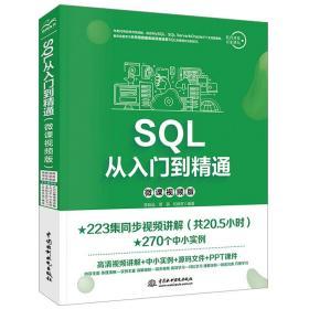 SQL从入门到精髓