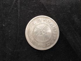 红军一元币 古玩古董红色博物馆收藏