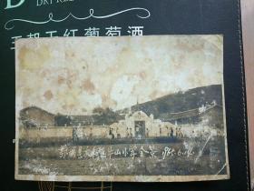 老照片1965年鄂城太和区牛山小学全景