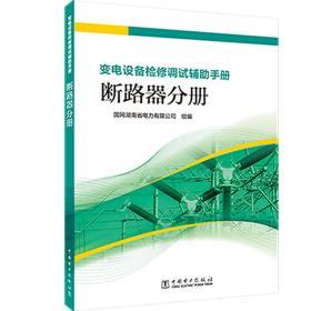 变电设备检修调试辅助手册断路器分册