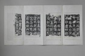 旧拓碑帖:龙门二十品之、北魏比丘惠感为亡父母造像记、清末民初原装旧本