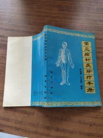 常见病针灸诊疗手册