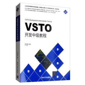 VSTO开发中级教程