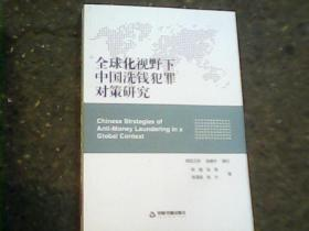 全球化视野下中国洗钱犯罪对策研究