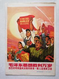 21宣传画:毛泽东思想胜利万岁 热烈欢呼我国成功地发射第一颗人造地球卫星