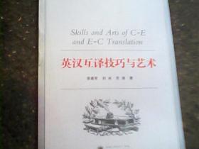 英汉互译技巧与艺术
