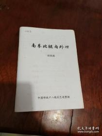 祁美娟 传统武术挖掘整理小组武术教材