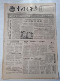老报纸中国青年报1963年11月14日(4开四版)四平少年儿童校外教育工作活跃。