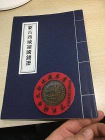 蒙古西域诸国钱谱