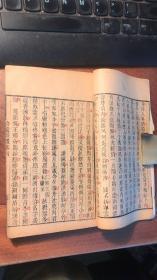 冷庐杂识(卷四,一册。咸丰6年刊本)
