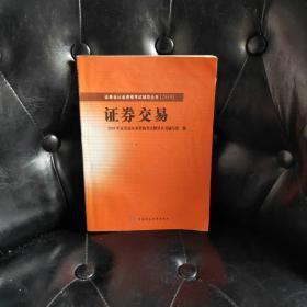 证券交易 2010年证券业从业资格考试丛书编写组 内有字迹