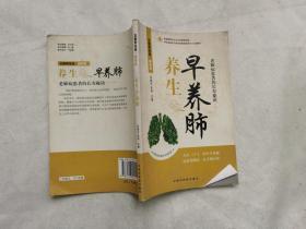 中医五脏养生经丛书:养生早养肺·