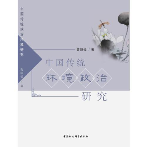中国传统环境政治研究