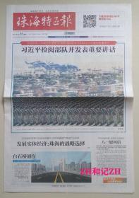 珠海特区报建军90周年朱日和阅兵2017年7月31日