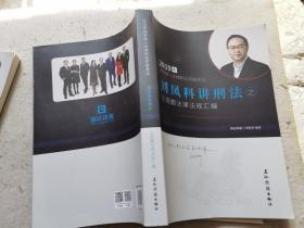刘凤科讲刑法之主观题法律法规汇编