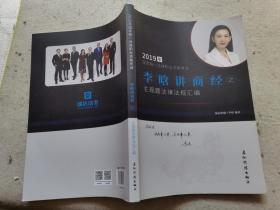 李晗讲商经之主观题法律法规汇编