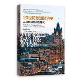 20世纪欧洲经济史 从自由放任到全球化伊万·拜伦德格致出版社978
