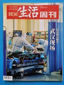 疫情特刊!!!《三联生活周刊》(抗击新冠肺炎武汉现场)2020年第7期  有很多疫情图片