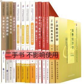 2020年市场营销本科自考教材全套14本 B020208 自学考试教材市场营销独立本科段 自考教材